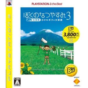 ぼくのなつやすみ3 -北国編- 小さなボクの大草原 PLAYSTATION 3 the Best - PS3|yu-yu-stoa