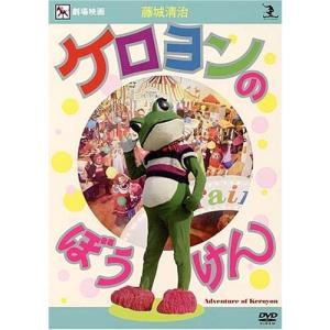 藤城清治 ケロヨンのぼうけん [DVD] 中古 良品 yu-yu-stoa