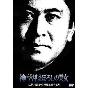 神戸六甲まぼろしの美女 江戸川乱歩の「押絵と旅する男」 [DVD] 中古 良品