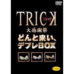 TRICK大感謝祭 どんと来い、デフレBOX (期間限定生産) [DVD] 中古 良品