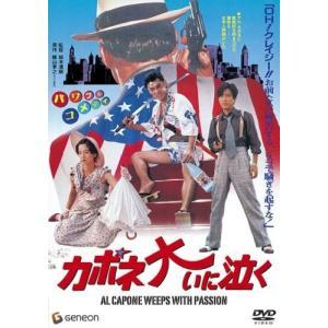 カポネ大いに泣く [DVD] 中古 良品 yu-yu-stoa