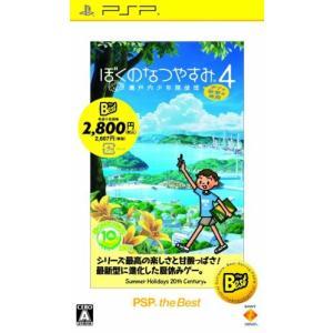 ぼくのなつやすみ4 瀬戸内少年探偵団 「ボクと秘密の地図」 PSP the Best|yu-yu-stoa