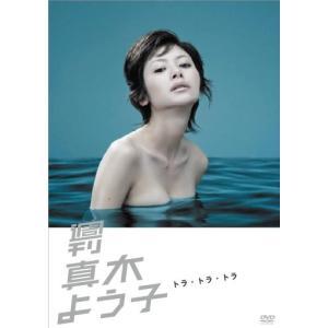 週刊真木よう子 トラ・トラ・トラ [DVD] 中古 良品