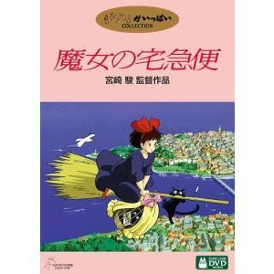 魔女の宅急便 [DVD] 中古 良品 yu-yu-stoa