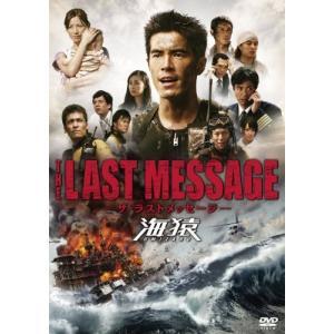 THE LAST MESSAGE 海猿 スタンダード・エディション [DVD] 中古 良品 yu-yu-stoa