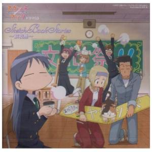 スケッチブック~full color's~ ドラマCD Sketch Book Stories 中古...