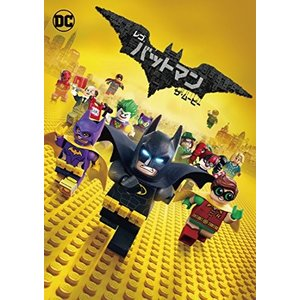 レゴ(R)バットマン ザ・ムービー [DVD]