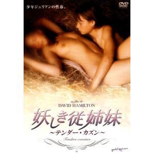 妖しき従姉妹-テンダー・カズン- [DVD] 中古 良品