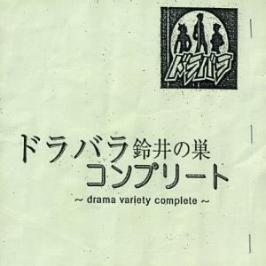 『ドラバラ鈴井の巣』コンプリートアルバム 中古 良品 CD