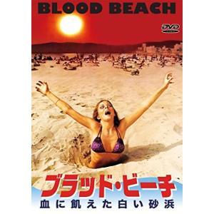 ブラッド・ビーチ 血に飢えた白い砂浜 [DVD] 中古 良品