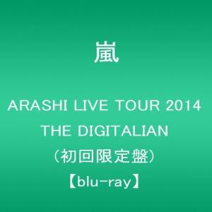 ARASHI LIVE TOUR 2014 THE DIGITALIAN(初回限定盤) [Blu-ray]|yu-yu-stoa