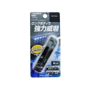 カーメイト(CARMATE) ソーラー電源内蔵 暗くなると自動点滅 衝撃センサーで不審者を威嚇 ブルー5LED ナイトシグナルフラットロング SQ87|yu-yu-stoa