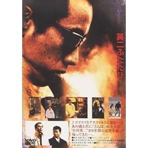 英二ふたたび長渕剛ふたたび [DVD]|yu-yu-stoa