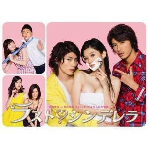 ラスト・シンデレラ DVD-BOX yu-yu-stoa
