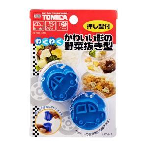 スケーター 野菜抜き型 トミカ TOMICA LKVN1|yu-yu-stoa