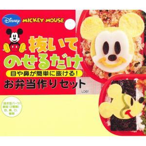スケーター キャラ弁 抜き型 セット デコ弁 野菜抜き型 ミッキーマウス ディズニー 日本製 LDB1|yu-yu-stoa