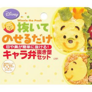 スケーター キャラ弁 抜き型 セット デコ弁 野菜抜き型 くまのプーさん ディズニー LDB1|yu-yu-stoa