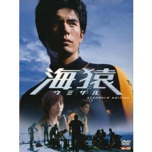 海猿 [DVD] 中古 良品