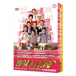 探偵!ナイトスクープDVD Vol.11&12 BOX 西田敏行局長 大笑い!大涙! 中古 良品