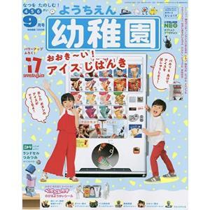 幼稚園 2020年 09 月号 雑誌