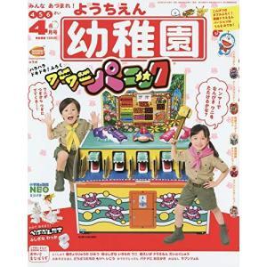 幼稚園 2020年 04 月号 雑誌