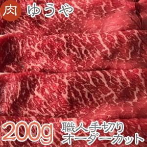 伊賀牛 厳選すき焼き肉 200g ★おいしさは松阪牛 神戸ビ...