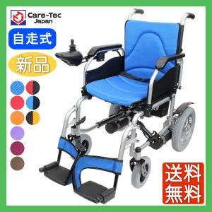 電動車椅子 軽量 折りたたみ ハピネスムーブS CE21-HSU-12 ケアテックジャパン|yua-shop