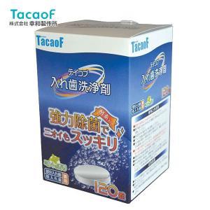幸和製作所 テイコブ入れ歯洗浄剤(120錠)KC01 yua-shop