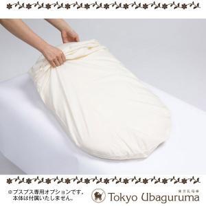 東京乳母車 プスプス オプション品 シーツカバー (2枚1組) 本体と同時購入限定販売品 yua-shop