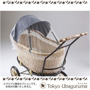 ベビーカー 2人用 東京乳母車 プスプス オプション品 虫よけネット 本体と同時購入限定販売品 yua-shop