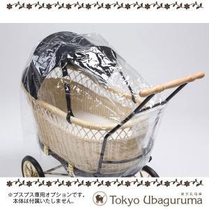 東京乳母車 プスプス オプション品 レインカバー 本体と同時購入限定販売品 yua-shop
