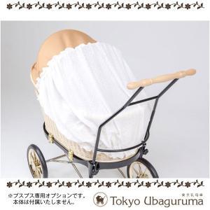 東京乳母車 プスプス オプション品 日よけカーテン 本体と同時購入限定販売品 yua-shop