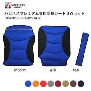 【ケアテックジャパン】ハピネスプレミアム専用交換用シート [車椅子グッズ] yua-shop