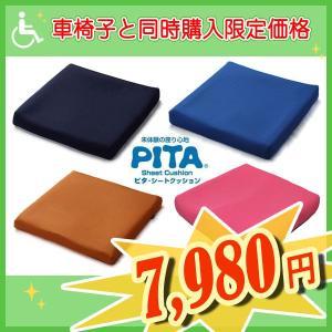 車椅子クッション 日本ジェル ピタ・シートクッション55 PT002 厚み5.5cm【車椅子と同時購入専用ページ】|yua-shop