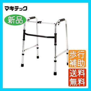 歩行器 マキテック (マキライフテック) HK-100 歩行介助 補助具 介護用 固定型|yua-shop