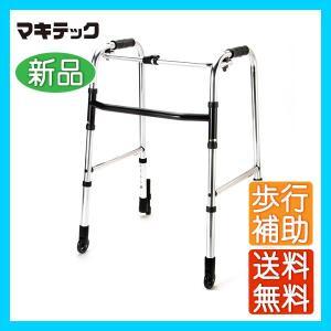 歩行器 マキテック (マキライフテック) HK-110 歩行介助 補助具 介護用 固定型|yua-shop