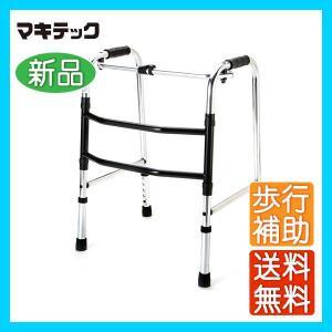 歩行器 マキテック (マキライフテック) HKM-200 歩行補助具 介護用 固定型|yua-shop