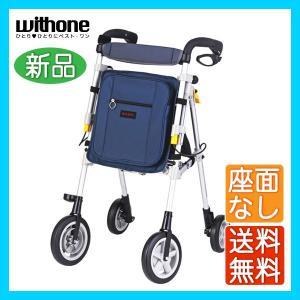 ウィズワン(象印ベビー) 歩行車 歩行補助車 ヘルシーワン T-R75 介護用品 歩行介助|yua-shop