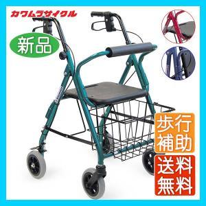 四輪歩行器 カワムラサイクル KW20 歩行介助 補助具|yua-shop