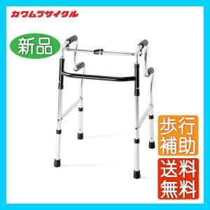 歩行器 カワムラサイクル KW-C2021-W(標準)  介護用品 歩行補助具 固定型|yua-shop