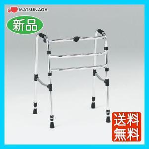 歩行器 松永製作所 CMS-90B 介護用品 歩行介助 補助具 介護用歩行器 固定型歩行器|yua-shop