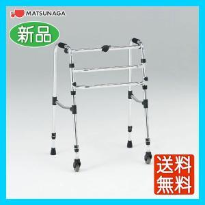 歩行器 松永製作所 CMS-91B 介護用品 歩行介助 補助具 介護用歩行器 固定型歩行器|yua-shop