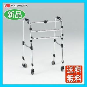 歩行器 松永製作所 CMS-92A 介護用品 歩行介助 補助具 介護用 固定型|yua-shop