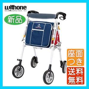 ウィズワン(象印ベビー) 歩行車 ヘルシーワン キャンシット 75 介護用品 歩行介助 補助具|yua-shop