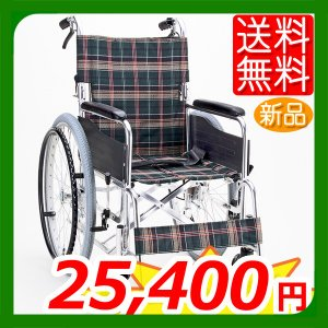 車椅子 マキテック (マキライフテック) KS50-4643 グリーンチェック 介護 自走用|yua-shop