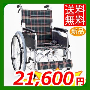 車椅子 マキテック (マキライフテック) KS50 介護 自走用|yua-shop