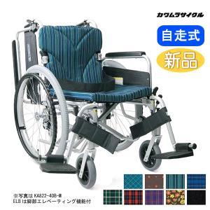 車椅子 車イス 車いす カワムラサイクル KA822-40(38・42)ELB 介護用品 介護 自走用 メーカー直送 メーカー保証1年付 送料無料|yua-shop