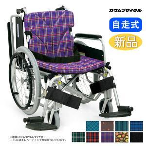 車椅子 車イス 車いす カワムラサイクル KA820-40(38・42)ELB 介護用品 介護 自走用 メーカー直送 メーカー保証1年付 送料無料|yua-shop