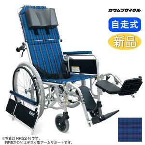 車椅子 車イス 車いす カワムラサイクル RR52-DNB リクライニング 自走用 介護用品 介護 メーカー直送 メーカー保証1年付 送料無料|yua-shop