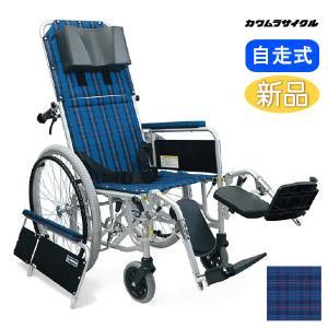 車椅子 車イス 車いす カワムラサイクル RR52-N-VS リクライニング 自走用 介護用品 介護 メーカー直送 メーカー保証1年付 送料無料|yua-shop